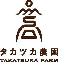 タカツカ農園